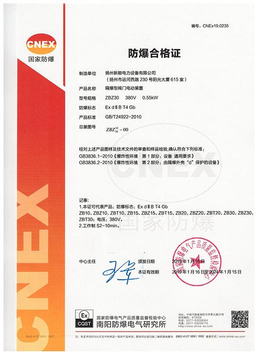 扬州电动执行机构